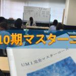 UMI10期マスターコース募集中