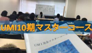 UMI10期マスターコース