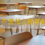 不登校と新学期