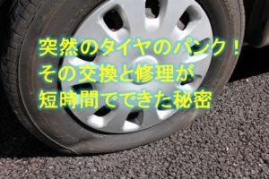 タイヤのパンク!その交換と修理が短時間でできた秘密